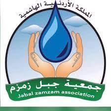 جمعية جبل زمزم الخيرية
