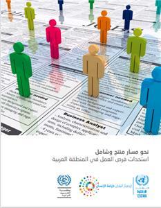 تقرير أممي: المنطقة العربية الأعلى عالميا بمعدلات البطالة
