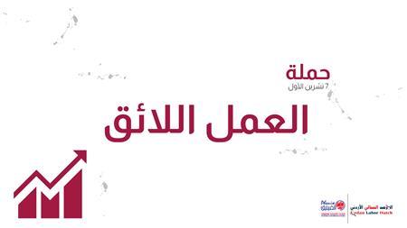 المرصد العمالي الأردني يطلق حملة
