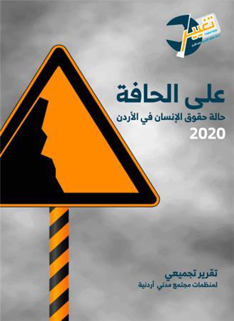 مؤسسات المجتمع المدني تطلق تقرير حقوق الإنسان 2020 في الأردن